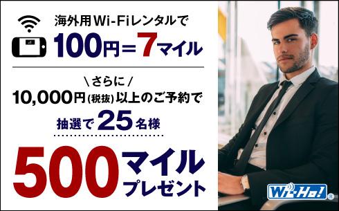 【Wi-Ho!】7倍マイル&マイルプレゼントキャンペーン