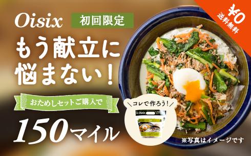 【おいしっくす】おためしセットご購入キャンペーン!