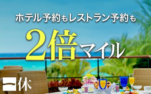 【一休.com】期間限定2倍マイルキャンペーン