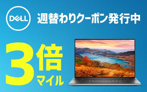 【Dell】期間限定3倍マイル!キャンペーン