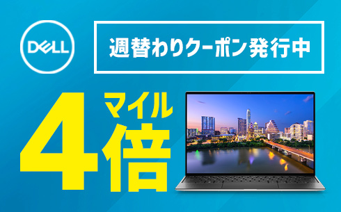 【Dell】期間限定4倍マイル!キャンペーン