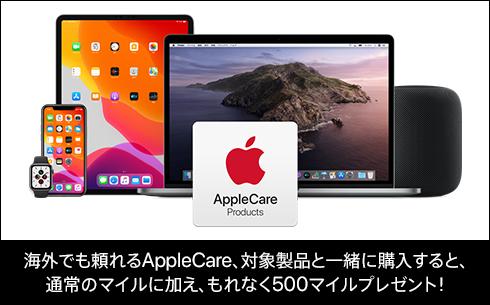 【Apple公式サイト】ボーナスマイルキャンペーン