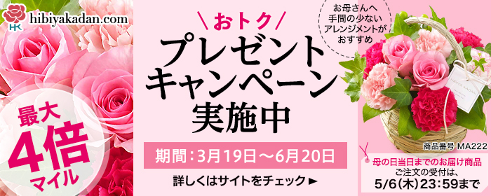 日比谷花壇(hibiyakadan.com)