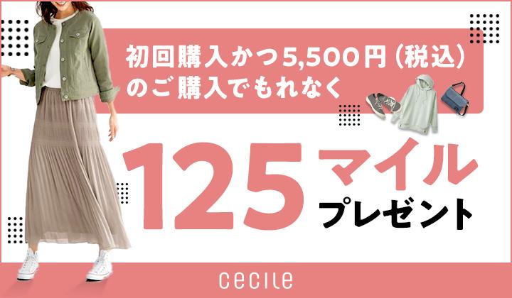 セシール セシール/代取社長に村上氏/EC領域の事業展開を加速